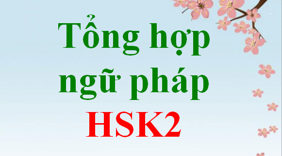 tong-hop-ngu-phap-hsk-2