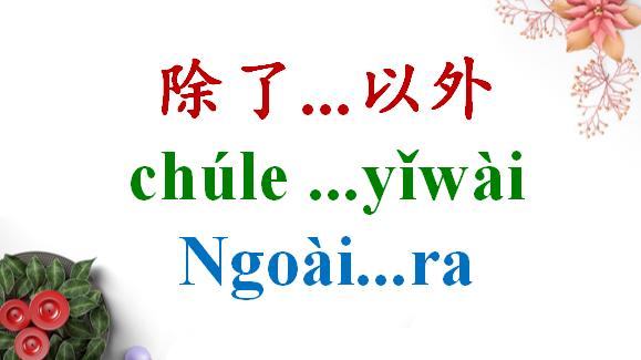 cach-dung-chule-yiwai-ngoai-ra