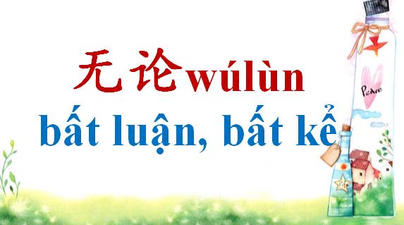 cach-dung-wulun-bat-luan-bat-ke